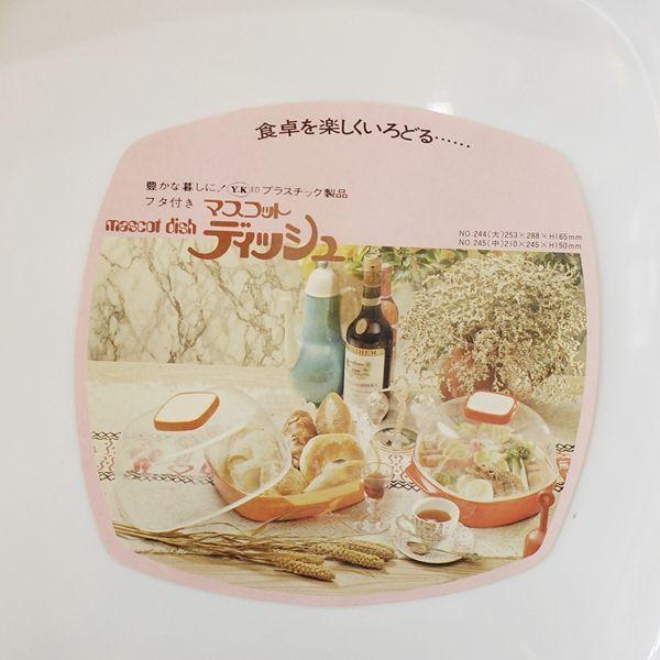 画像4: Y・K印ヨシカワ マスコットディッシュ大/プラスチックケース No.244 オレンジ デッドストック品