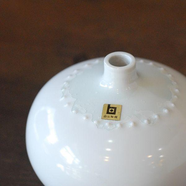 画像1: HAKUSAN 白山陶器 壺 一輪挿し 森正洋デザイン 未使用品(店756)